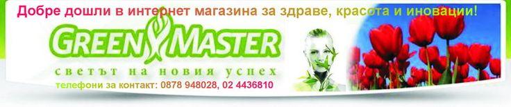Поръчки и промоции на продукти в Green Master. Интернет магазин и склад за продуктите на Грийн Мастер София. Цени и отстъпки за VIP клиенти.
