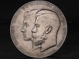 Imperial Russian Tsar Nicholas II and Alexandra Official Coronation Medal 1896 by A.Vasyutinsky (artist's name below Nicholas II bust). Silver, diameter 51 mm (2 in.), featuring the conjoined busts of Nicholas II and Alexandra. Legend reads: Emperor Nicholas II and Empress Alexandra Feodorovna Crowned in 1896 in Moscow. by angela