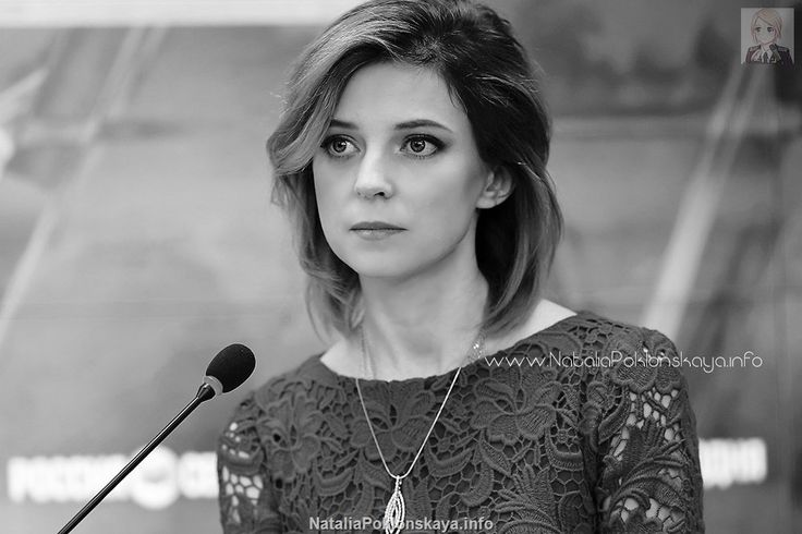 Natalia's video-conference, where she for the first time in public she switched from her prosecutor's uniform to a beautiful cocktail dress        Natalia Poklonskaya, Summer 2016 ... 25  PHOTOS        ... Recently there have been a lot of changes in Natalia's' life        Posted from:          http://softfern.com/NewsDtls.aspx?id=1112&catgry=4            #Judicial Counsellor 3 Class, #Crimea's Attorney General, #Natalia Poklonskaya in 2015, #Natalia's new hair style, #Poklonskaya hot…