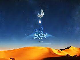 Sruthilayam ശ്രുതിലയം അക്ഷരം അഗ്നിയാണ്. അക്ഷരം ആയുധമാണ്: Ramadan Mubarak Ramadan Karim Ramadan Greetings Wishes Wallpaper SMS Quotes റമദാൻ 2015
