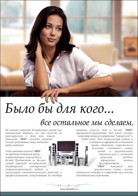 The concept of branding salons «NEO».