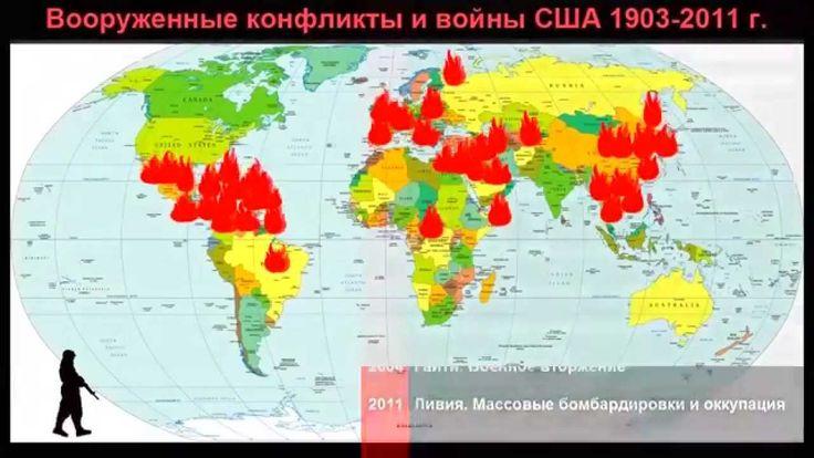 Глобальный АГРЕССОР - Все войны США за период 1903-2011 г.