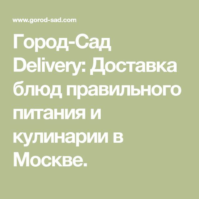 Город-Сад Delivery: Доставка блюд правильного питания и кулинарии в Москве.