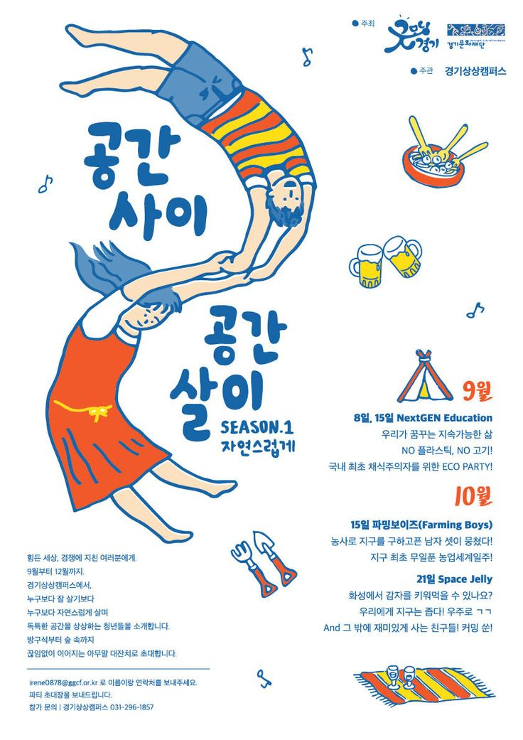 포스터 일러스트 - 그래픽 디자인, 일러스트레이션