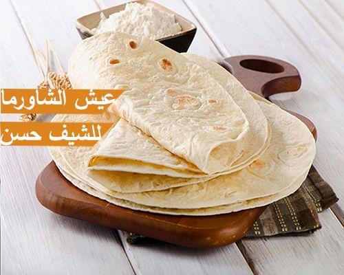 طريقة عمل خبز الصاج اللبناني لتحضيره في سحور رمضان Food Eat Bread