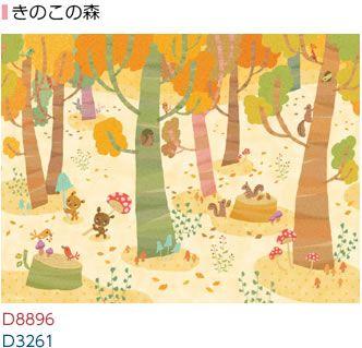 きのこの森/D8896・D3261