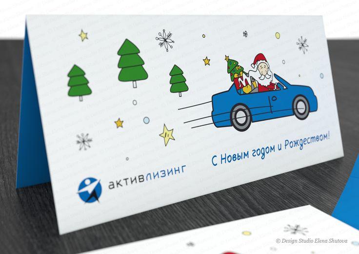 Поздравительная открытка для лизинговой компании