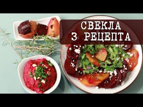 """3 вкусных и простых рецепта из свеклы   Кухня """"Дель Норте"""" - YouTube"""