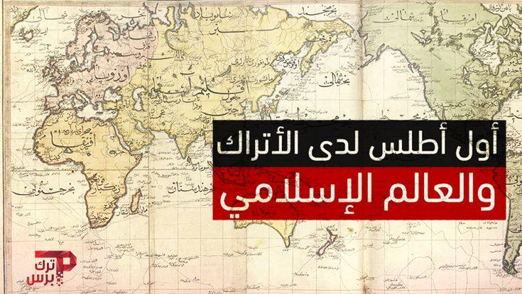 أول أطلس لدى الأتراك والعالم الإسلامي ترك برس Novelty Sign Home Decor Novelty