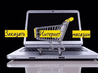 Заказать интернет-магазин в городе Рыбинск