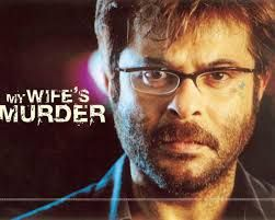 My Wifes Murder. Hard to watch because of the emotional rollercoaster but great movie. Anil Kapoor