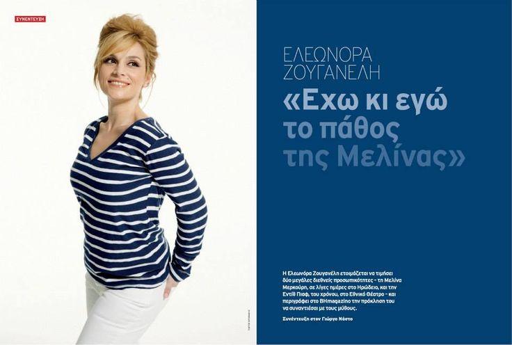 """Καλή σας ημέρα!!! Σήμερα 10 Ιουλίου 2014 η Ελεωνόρα Ζουγανέλη με τραγούδια της Μελίνας Μερκούρη θα μας παρουσιάσει την παράσταση """"Να με θυμάσαι και να μ' αγαπάς"""" στο Ηρώδειο... Της στέλνουμε την αγάπη μας και της ευχόμαστε καλή επιτυχία!!! #eleonorazouganeli #eleonorazouganelh #zouganeli #zouganelh #zoyganeli #zoyganelh #elews #elewsofficial #elewsofficialfanclub #fanclub"""