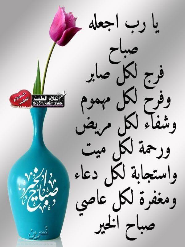 Pin By Nizar Fahmi On صباحووو مساؤوو بونجووور بونسوااار Good Morning Decor Home Decor