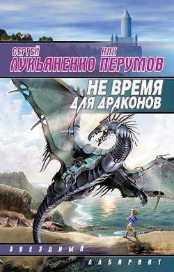 Сергей Лукьяненко, Ник Перумов — Не время для драконов — ЛитПортал LiveYS