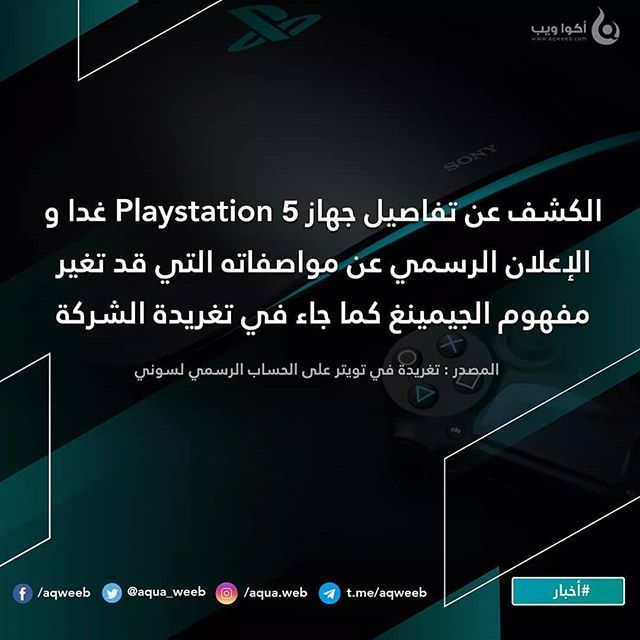 نضرب لك غدا موعدا مع سوني لتكشف الستار أخيرا على جهازها الخاص بالألعاب الجديد Playstaion 5 الذي سيغير مفهوم الجيمين Playstation 5 Incoming Call Screenshot Aqua