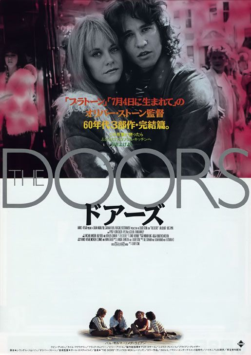 Japanese Movie Posters The Doors USA 1991 Director Oliver Stone Starring Val Kilmer Meg Ryan Michael Madsen Kevin Dillon  sc 1 st  Pinterest & 60 best the doors movie 1991 images on Pinterest | Doors movie ... pezcame.com