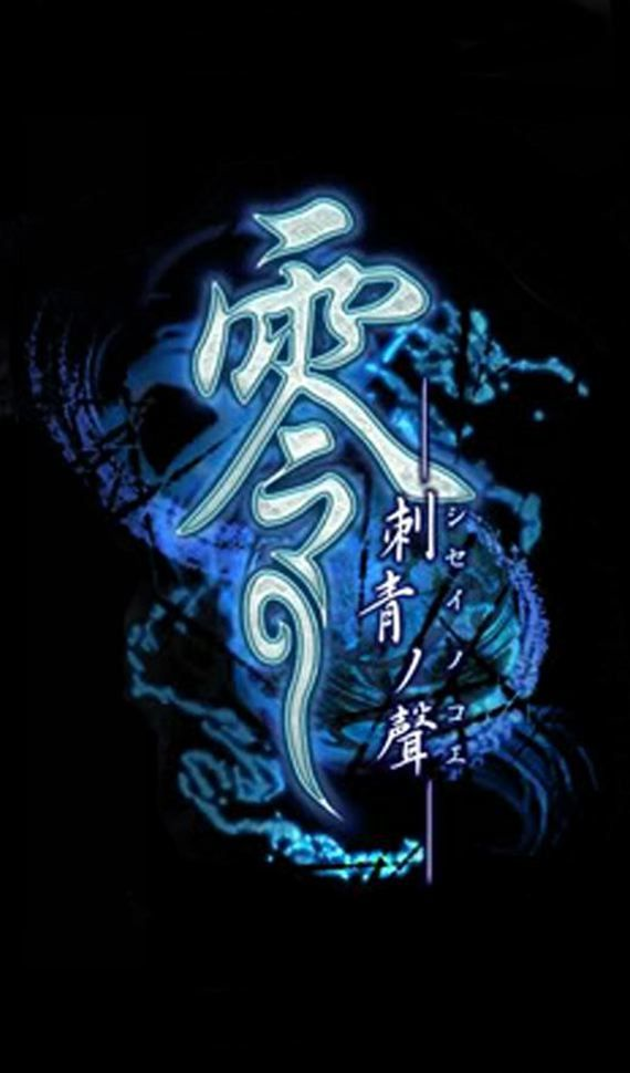 Fatal Frame: Maiden of Black Water - Wii U - ISO Download ...