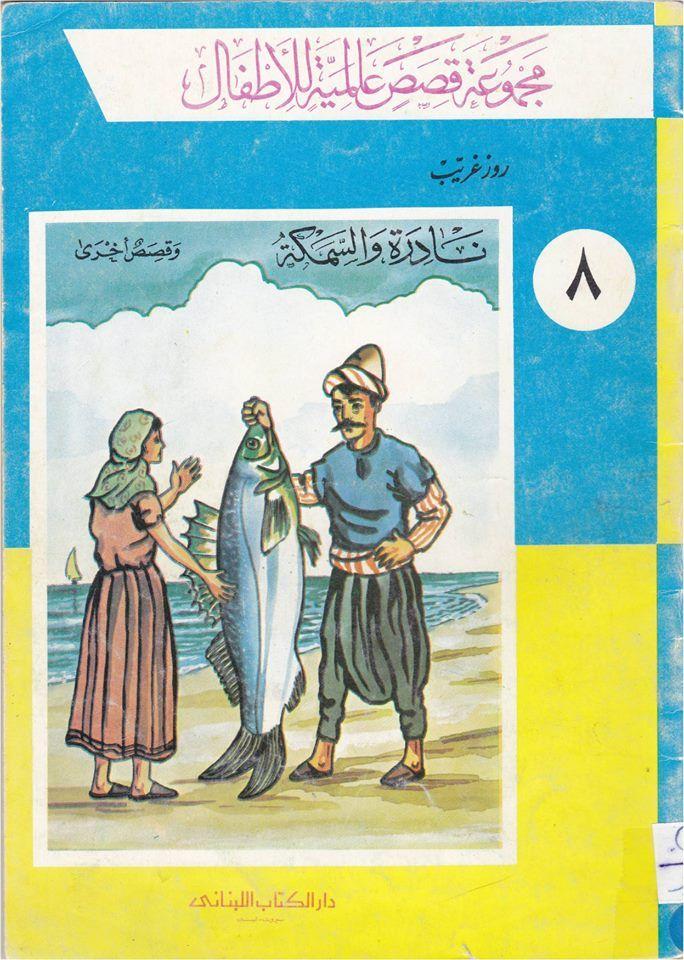 قصة نادرة و السمكة و قصص أخرى I سلسلة قصص عالمية للأطفال Baseball Cards Baseball Cards