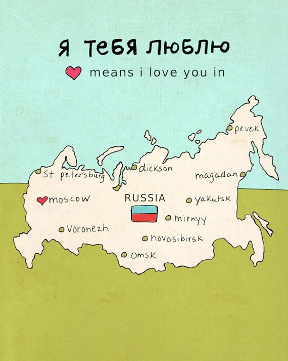 Best 25 russia map ideas on pinterest russia culture russian i love you in russia trendy modern nursery decor russian map poster sciox Choice Image