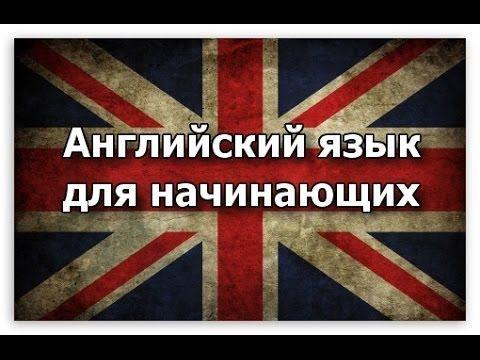 Английский язык. Урок 1 - YouTube