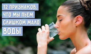 Тропинка к здоровью.: 12 признаков, что мы пьем слишком мало воды.