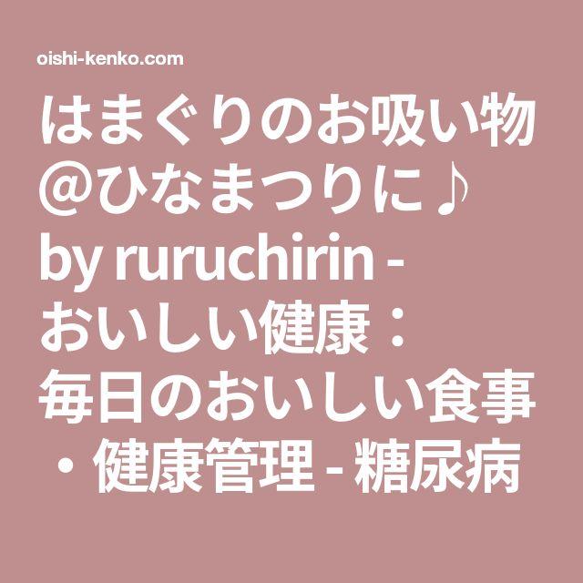 はまぐりのお吸い物@ひなまつりに♪ by ruruchirin - おいしい健康: 毎日のおいしい食事・健康管理 - 糖尿病