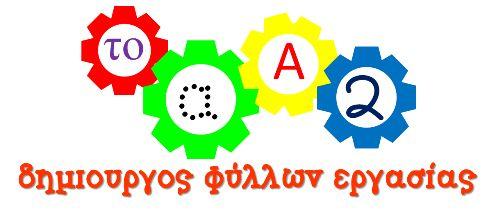 Μέσα από τον δημιουργό φύλλων εργασίας οι γονείς και οι εκπαιδευτικοί έχουν τη δυνατότητα να πληκτρολογούν online τα γράμματα τις λέξεις και τους αριθμούς που επιθυμούν  και να τα εκτυπώνουν στη στιγμή.Οι γραμματοσειρές που χρησιμοποιούνται είναι μία κλασσική και μια  βοηθητική γραμματοσειρά με τελίτσες,ιδανική για την προγραφή .
