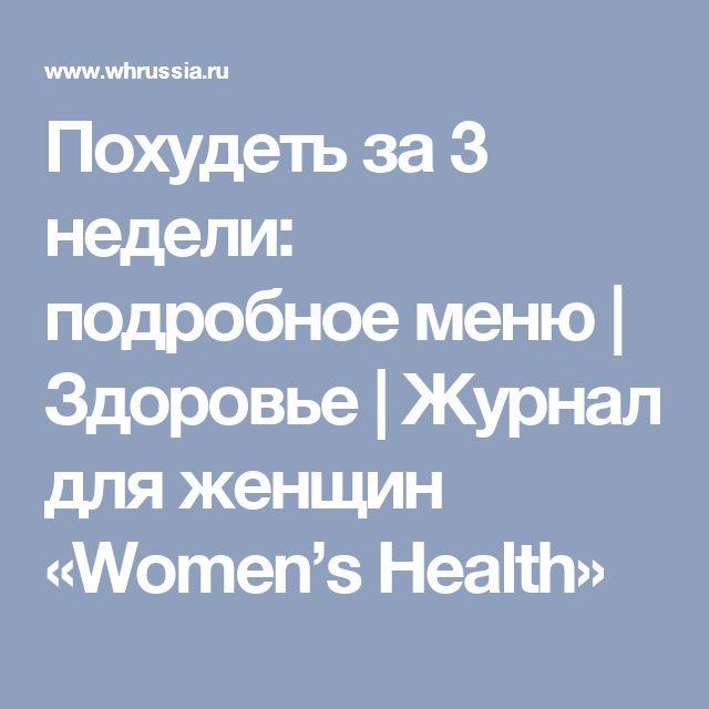 Похудеть за 3 недели: подробное меню | Здоровье | Журнал для женщин «Women's Health»