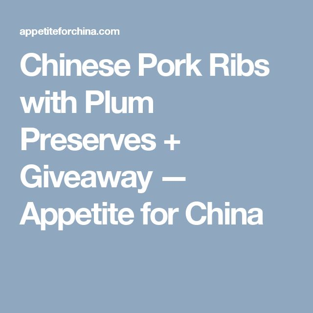 Chinese Pork Ribs with Plum Preserves + Giveaway — Appetite for China