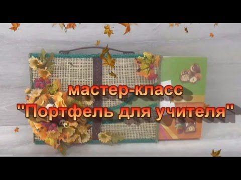 """Мастер-класс. Букет из конфет. """"Портфель для учителя"""" - YouTube"""