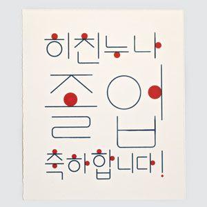 famous korean graphic design - Google Search