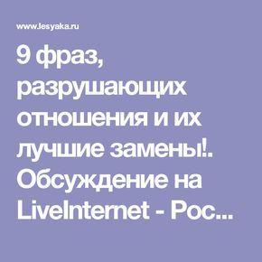 9 фраз, разрушающих отношения и их лучшие замены!. Обсуждение на LiveInternet - Российский Сервис Онлайн-Дневников