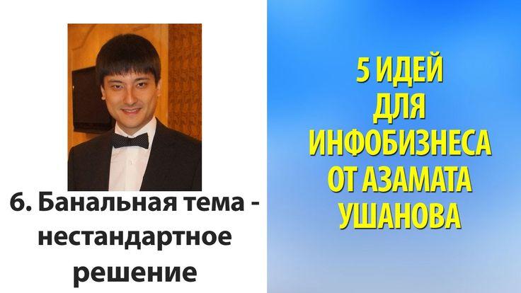 5 идей для инфобизнеса от Азамата Ушанова 6  Банальная тема   нестандарт...