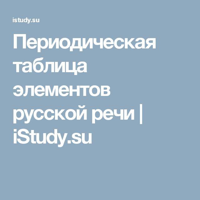 Периодическая таблица элементов русской речи   iStudy.su