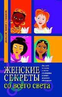 Книга Женские секреты со всего света