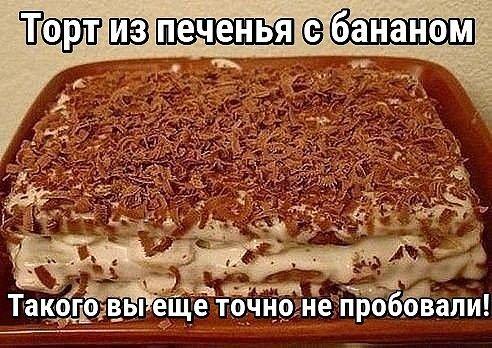 Вкуснейший торт из печенья с бананом Ингредиенты: ● 2 пачки сахарного печенья (в России это скорее всего «Юбилейное», в Украине — желательно «Моя люба») ● 5-6 бананов ● пол-литра сметаны ● 1 стакан сахара ● 300 мл молока ● киви, клубника, апельсин — количество по желанию (для того, чтобы украсить тортик) ● шоколадка Приготовление: 1. …