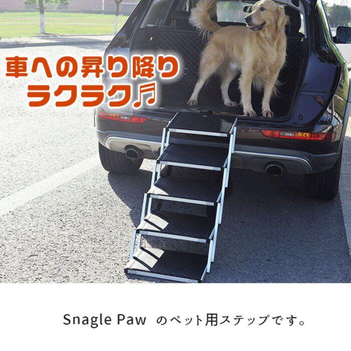 楽天市場 在庫有り Pet Snagle Paw ポータブル ドッグ カー ステップ ステアーズ 5段 階段 犬 ドッグ ステップ 折りたたみ ペット用品 車 ミニバン Suv 軽量 中型犬 大型犬 Snagle Paw Portable Dog Car Step Stairs 5 Steps Bbr Ba ドッグステップ 中型犬