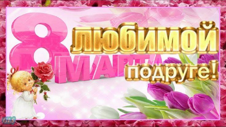 🌹🌺Скоро 8 марта!🌹🌺Подари красивый подарок подруге   ЖМИ НА КАРТИНКУ! #С8марта #ПОДРУГА #Очень #красивое #поздравление #8МАРТА #Музыкальная #видео #открытка