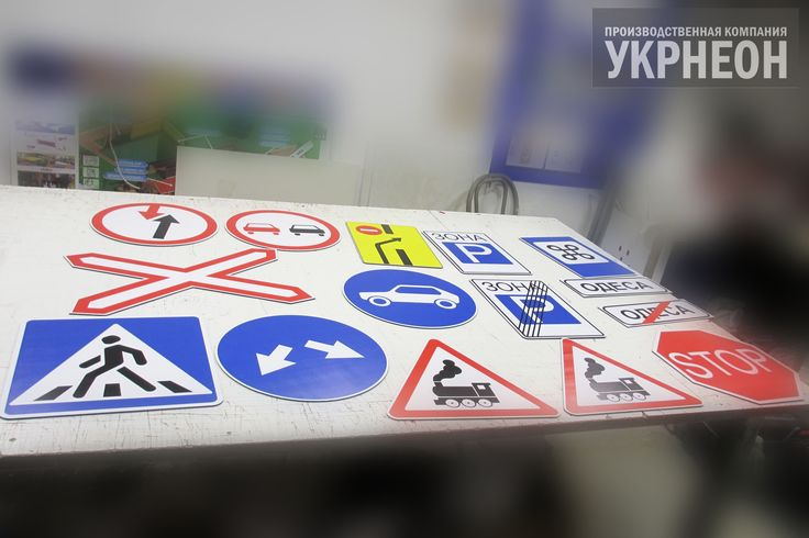 Для отработки навыков вождения, изготовили наглядные пособия в виде дорожных знаков. ☎ +38 (048) 737-49-49 ☎ +38 (048) 700-00-31 🌍 Одесса, ул.Заньковецкой,11 оф.1-А