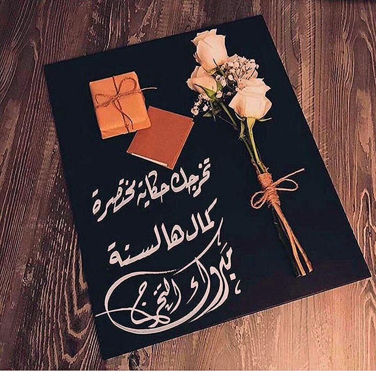 افكار جديدة للهدايا Graduation Diy Graduation Gifts Graduation Images
