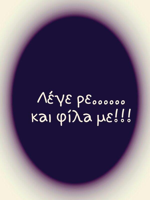 Λέγε ρεεεεε.... Και φίλα με!!!!