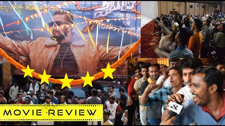 "Hebbuli Kannada Movie Review | Audience Response and Ratings | Kiccha Sudeep Biggest HitWatch "" Hebbuli "" Kannada Movie Review Video on First Day First Show, FDFS, Audience Response, celebrations in theatre, Bangalore. Staring : Kiccha ..... Check more at http://tamil.swengen.com/hebbuli-kannada-movie-review-audience-response-and-ratings-kiccha-sudeep-biggest-hit/"