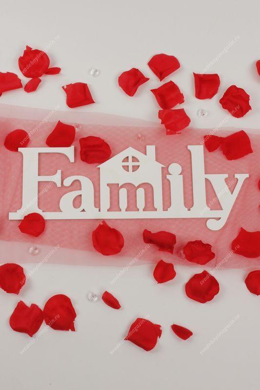 """Декор-надпись """"Family"""" с домиком / белый"""