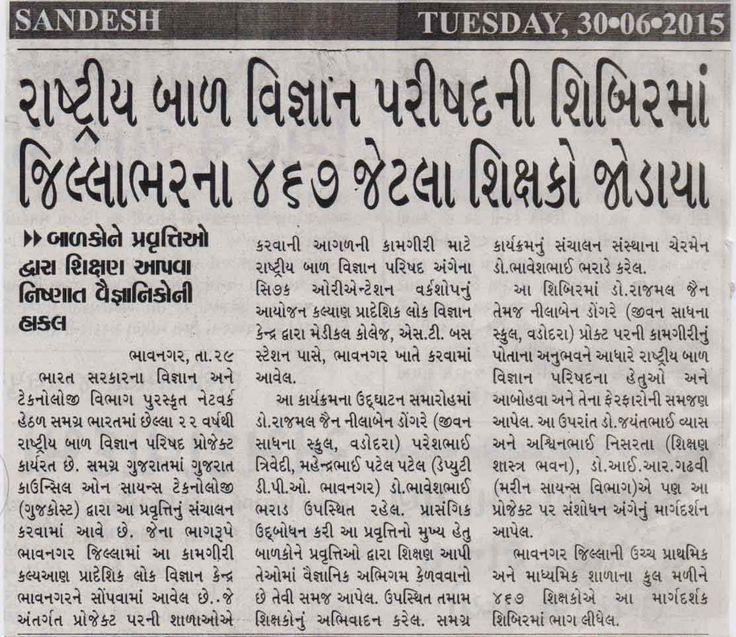 Media Coverage on Teachers Workshop of NCSC 2015. Sandesh  30.06.2015