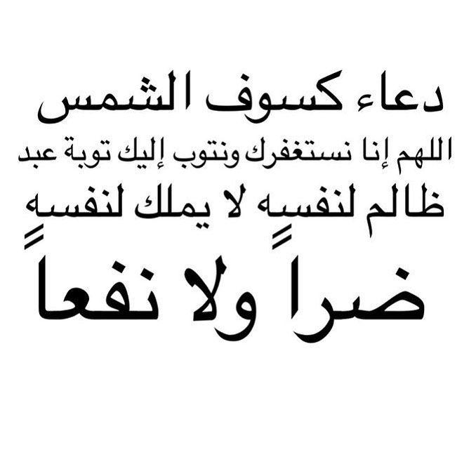 8 Likes 0 Comments دعاء وذكر الله Dooaa 201 On Instagram صدقة جاريه دعاء للميت دعاء وأجر ذكر الله هو الأجمل ساعة استج Words Islamic Dua Islam