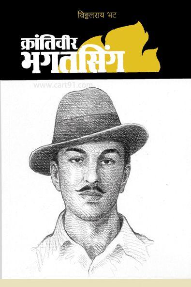 Krantivir Bhagatsingh Authors - Nayan Sarasvate Publishers - Manovikas Prakashan