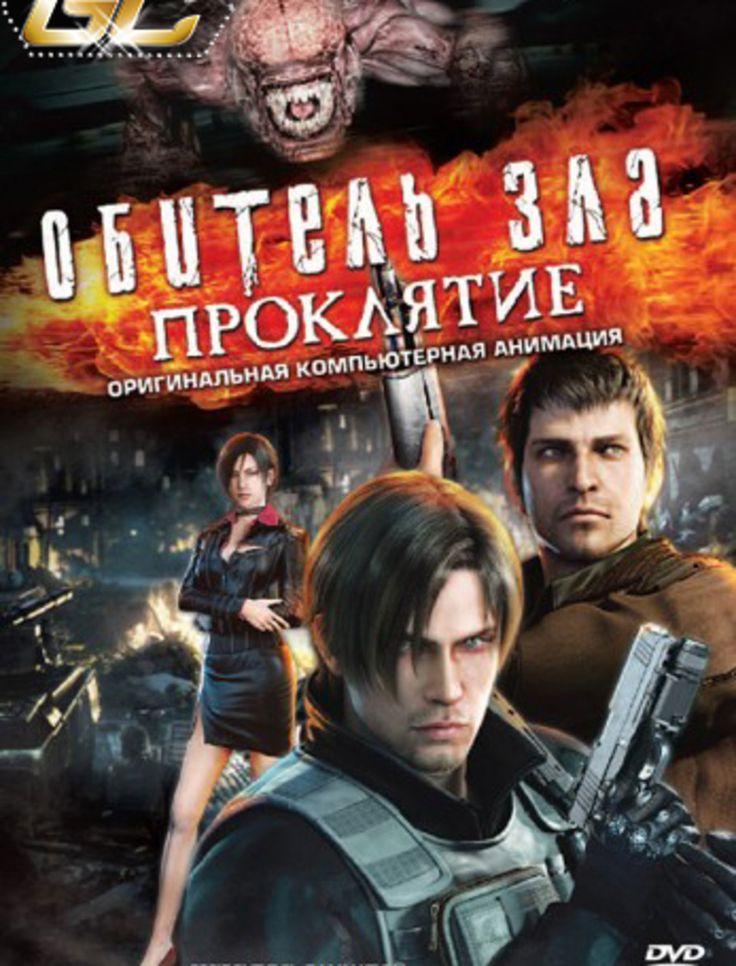 Обитель зла: Проклятие Resident Evil: Damnation  / Biohazard: Damnation