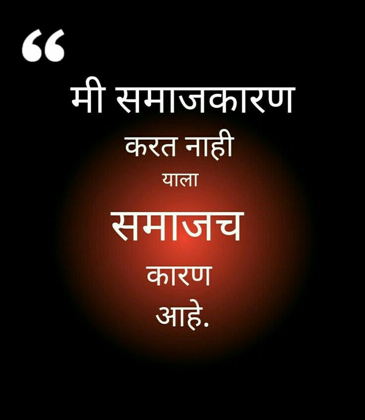 Pin By Vikram H On Marathi Quotes Jokes Jokes Quotes