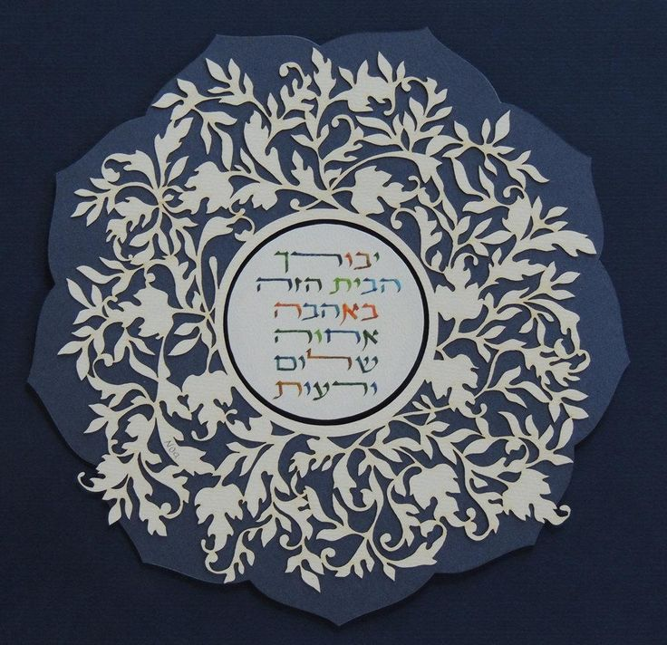 House Blessing Wedding Gift Jewish Home Blessing Judaica Wall Art House Blessing New Home Gifts House Warming Gifts