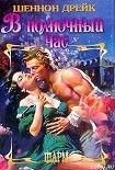В полночный час. Начните читать книги Дрейк Шеннон в электронной онлайн библиотеке booksonline.com.ua. Читайте любимые книги с мобильного или ПК бесплатно и без регистрации.